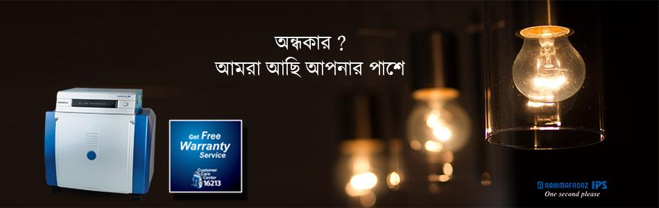 Rahimafrooz ips banner